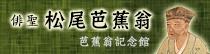 俳聖 松尾芭蕉 - 芭蕉翁顕彰会